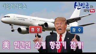 美 주민대피 수송기 일본行! 플랜B 준비하나?