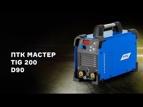 Краткий обзор аппарата ПТК МАСТЕР TIG 200 D90