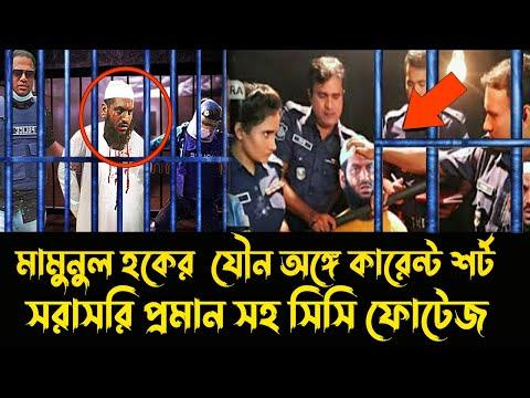 আল্লামা মামুনুল হকের সরাসরি  রিমান্ডের ভিডিও নিজের  চোঁখেই দেখুন। মামুনুল হক live news Mamunul haque