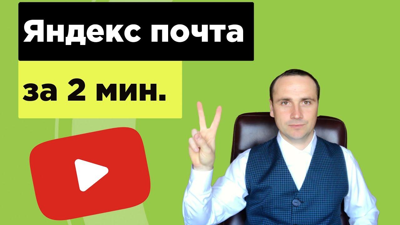 Приложение почта Яндекс с телефона. Почтовый ящик который ...