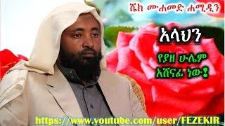 Allahin Yeyaze Hulem Ashenafi New -   Sheikh Mohammed Hamideen