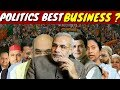 ® ✅ क्या भारतीय राजनीति केवल एक BUSINESS है ?   INDIAN Politics is only a Business   Case Study 2018