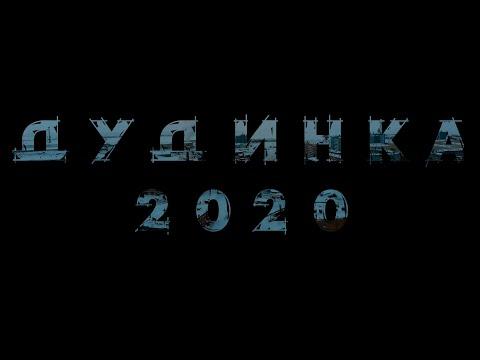 ДУДИНКА 2020