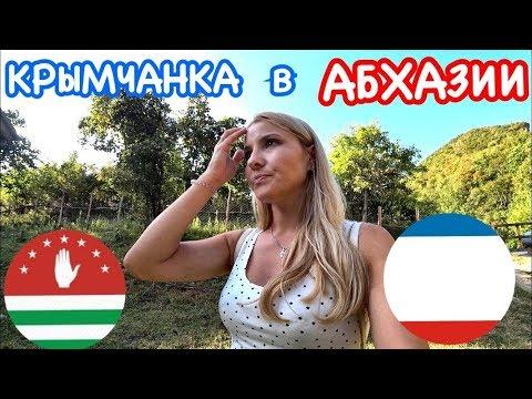 #5 Абхазия 2019: ЗАЧЕМ нам ВРУТ ? // ЦЕНЫ // Сухум// Черниговка //  Дача Сталина // Абхазия отзывы