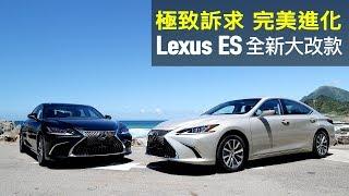 【Andy老爹試駕】極致訴求,完美進化 Lexus ES全新大改款