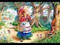 Червената шапчица - Детска приказка