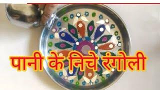 Sankranti RANGOLI UNDER WATER by Creative Hands| How to make rangoli under water| Kolam