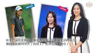 福音解决了我的同性恋问题 : 金松儿, 同心教会 / The Gospel Solved My Problem of Homosexuality! : Songyee Kim