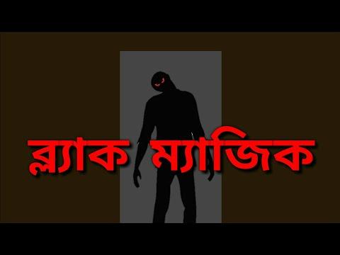 ব্ল্যাক ম্যাজিক   Black Magic   Bangla Bhuter Golpo   Cartoon   Bangla Vuter Cartoon   Ghost Cartoon
