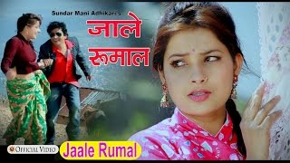 बिष्णु माझी New  Lok Dohori song - JAALE RUMAL | New Nepali Song 2074/2017 | Sumuna Ghimire