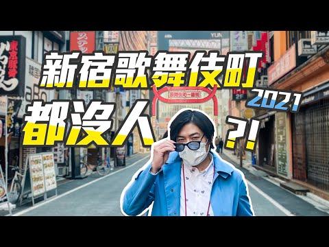 【日本疫情慘況】新宿地標倒了!東京街頭空無一人現況直擊