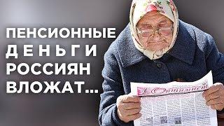 пенсии в России, индекс твитов Трампа и экспорт из Китая / Новости экономики и финансов