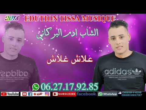adam tarab mp3 gratuit