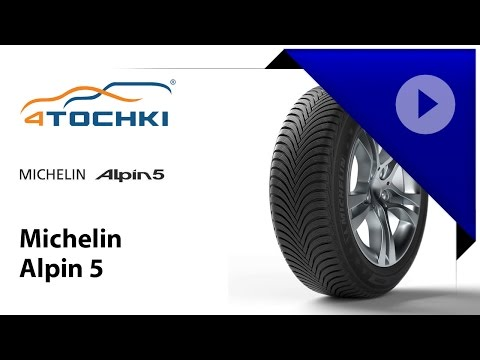 Зимняя шина Michelin Alpin 5