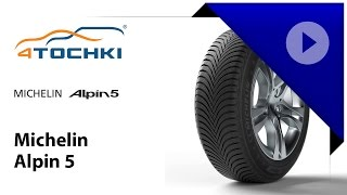 Зимняя шина Michelin Alpin 5 - 4 точки. Шины и диски 4точки - Wheels & Tyres 4tochki(, 2014-10-24T07:15:02.000Z)