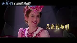 《愛‧滿人間》魔法再現篇 2019/2/1 農曆春節 想像無限
