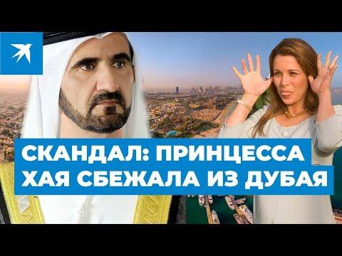 Жена правителя Дубая - принцесса Хая, сбежала, прихватив детей и 39 млн долларов