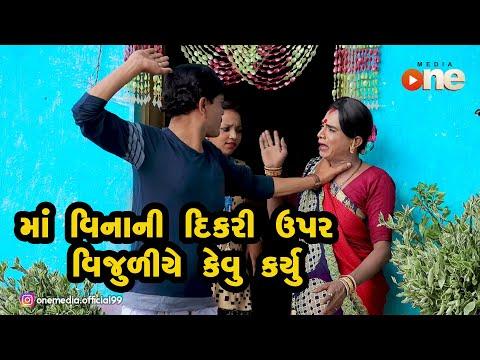 Maa Vinani Dikari Upar Vijuliye Kevu Karyu  |  Gujarati Comedy | One Media