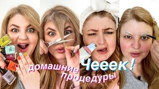 Домашние процедуры Чистка ультразвуком маникюр стрижка коррекция бровей