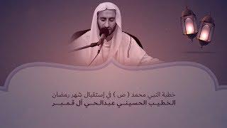 مقطع من خطبة النبي محمد ( ص ) في إستقبال شهر رمضان - الخطيب الحسيني عبدالحي آل قمبر
