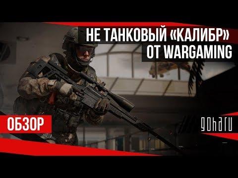 ОБЗОР: не танковый «КАЛИБР» от WARGAMING
