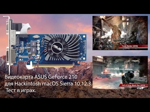Видеокарта ASUS GeForce 210 для Hackintosh MacOS Sierra 10.12.3. Тест в играх.