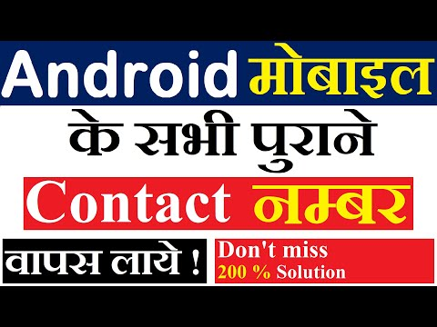 Restore All Deleted Contacts In Android Phone | Recover Contact From Format Or Reset Android Mobiles