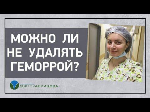 МОЖНО ЛИ НЕ УДАЛЯТЬ ГЕМОРРОЙ? | избавиться | домашнее | геморрой | лечение | лечить | лечени | лечу | как