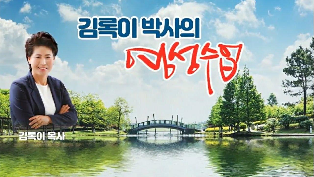 그레이스 실천사역 전문연구원◇원장 김록이 박사