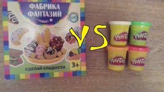 Обещаемый обзор сравнение -- Play - Doh vs фабрика фантазий