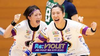 三重バイオレットアイリス vs 北國銀行 日本リーグ女子2020・第10戦 ー2020/02/11
