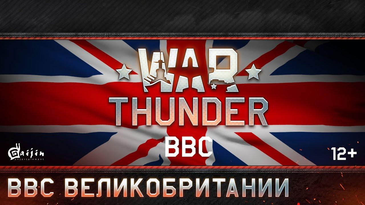ввс великобритании war thunder