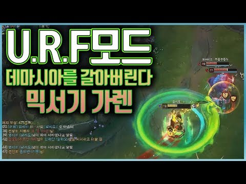 우르프 초사기캐 가렌을 해봤습니다.(League of legends Korea Challenger Yasuo !) thumbnail