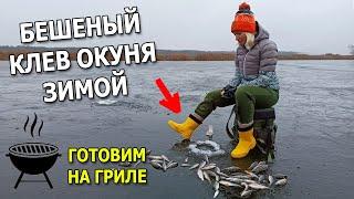 НА ЭТО ОКУНЬ КЛЮЕТ ОДИН ЗА ДРУГИМ ЛОВЛЯ НА МОРМЫШКУ Зимняя рыбалка 2020 Готовим на гриле WEBER
