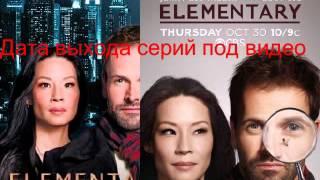 ELEMENTARY / ЭЛЕМЕНТАРНО дата выхода серий