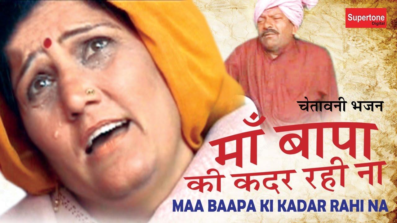 माँ बाप की कदर रही ना ॥ MAA BAAP KI KADAR RAHI NA || मार्मिक कहानी ॥  नरेंद्र बल्हारा