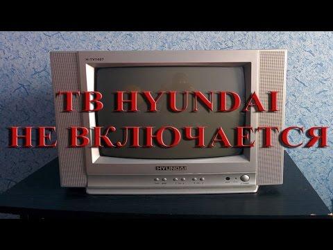 видео: ТВ ЭЛТ hyundai не работает