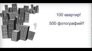 Фишка: фотографии. Программа для риелторов и агентств недвижимости(, 2013-09-15T13:05:34.000Z)