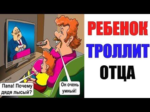 Лютые приколы. СЫН ТРОЛЛИТ ОТЦА. угарные мемы