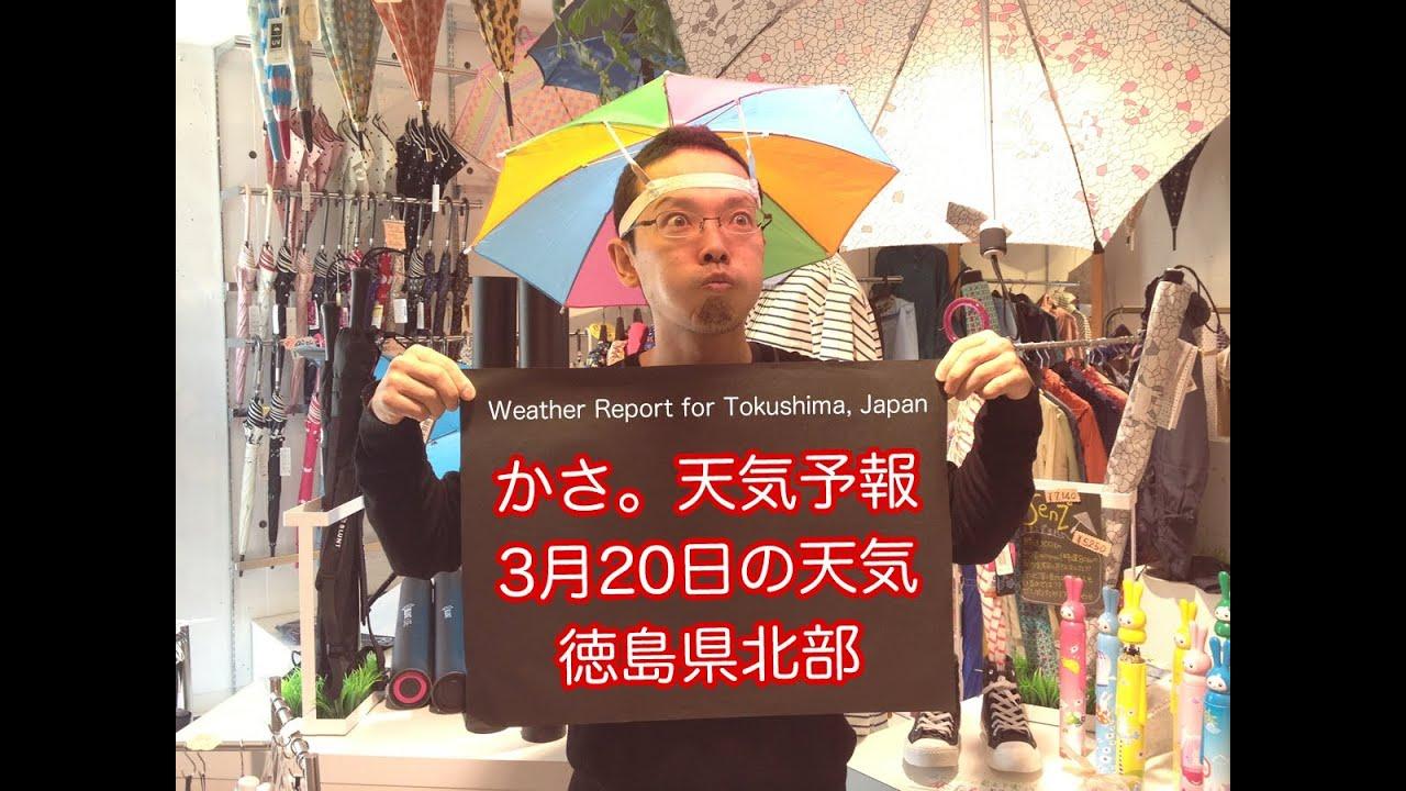 徳島 明日 の 天気