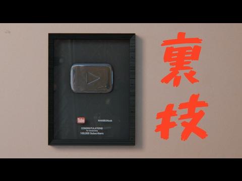 YouTubeの再生ボタンを裏技で入手してみた - YouTube