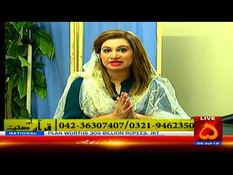 QURAN AUR SEHAT | ISLAMIC MORNING SHOW | 4 JULY 2019 | CHANNEL FIVE