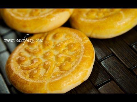 Koloocheh (Persian Cookie) Recipe