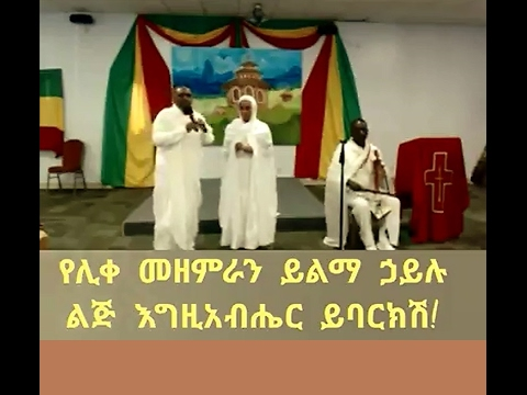 Zemari Yilma Hailu with his daughter  Ethiopian Orthodox Tewahedo Mezmur