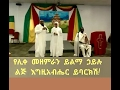 Zemari Yilma Hailu With His Daughter  Ethiopian Orthodox Tewahedo Mezmur video