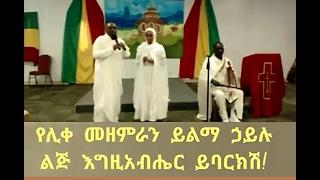 Zemari Yilma Hailu with his daughter  Ethiopian Orthodox Tewahedo Mezmur