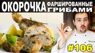#106 ОКОРОЧКА ФАРШИРОВАННЫЕ ГРИБАМИ