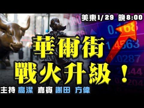 散户对决华尔街事件远未结束 嘉宾:方伟 谢田 主持:高洁【希望之声TV】(2021/01/29)