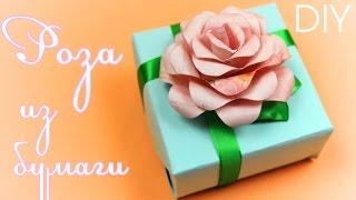 Роза из бумаги Своими руками / Paper Rose Tutorial / ✿ NataliDoma      DIY Crafts Цветы(Мастер-класс: Как сделать Розу из бумаги своими руками. Tutorial: How to make paper Rose. ***************************ОПИСАНИЕ РАБОТЫ******..., 2014-09-04T13:00:11.000Z)