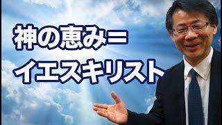 テーマ 神の恵み=イス・キリスト 高原剛一郎 2015/11/15 に公開 テーマ...